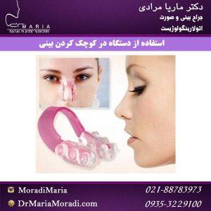 استفاده از دستگاه در کوچک کردن بینی