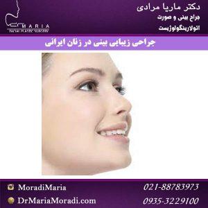 جراحی زیبایی بینی در زنان ایرانی