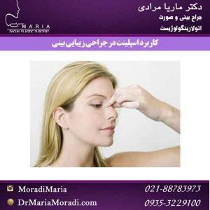 کاربرد-اسپلینت-در-جراحی-زیبایی-بینی
